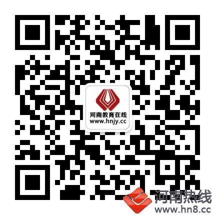 欢迎您关注河南教育在线官方微信
